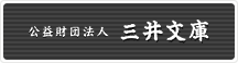 公益財団法人三井文庫