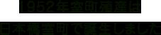 1952年室町殖産は日本橋室町で誕生しました